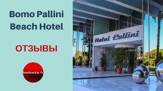 Отель Bomo Pallini Beach Hotel 4*, ГРЕЦИЯ - отзывы