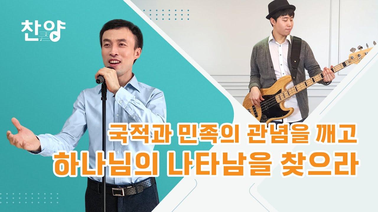 찬양 뮤직비디오/MV <국적과 민족의 관념을 깨고 하나님의 나타남을 찾으라>