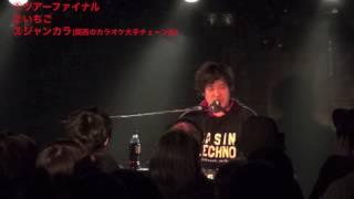 岡崎体育MC集&3words即興ソング @奈良ワンマンライブ2016/6/17 thumbnail