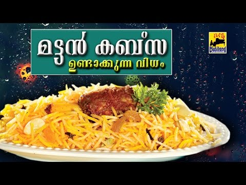 how to make mutton kabsa how to make mutton kabsa recipe arabic food recipes in malayalam forumfinder Choice Image