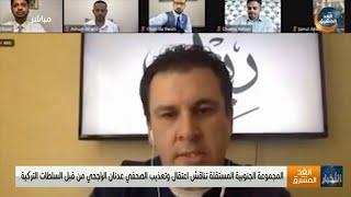 المجموعة الجنوبية المستقلة تناقش اعتقال وتعذيب الصحفي عدنان الراجحي من قبل السلطات التركية