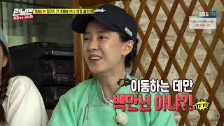 [RUNNINGMAN THE LEGEND] [EP 352-2Mongolia]   Jae Seok is calling to Akdong Musician!(ENG SUB)