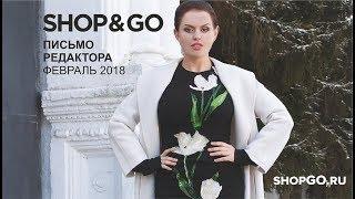 SHOP&GO Письмо редактора Февраль 2018