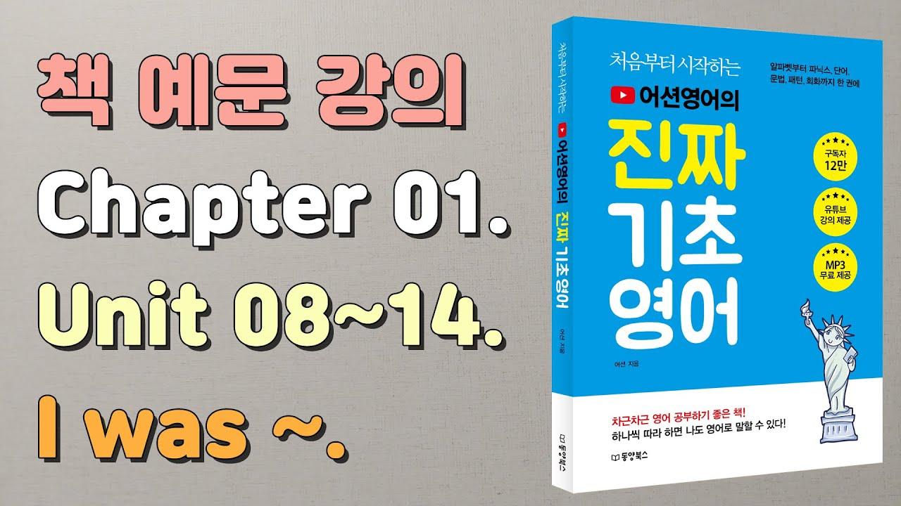 [책 예문 강의 2강]  Unit 08~Unit 14 _ 어션영어의 진짜 기초영어
