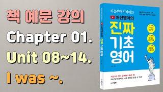 [책 예문 강의 2강]  Unit 08~Unit 14 …