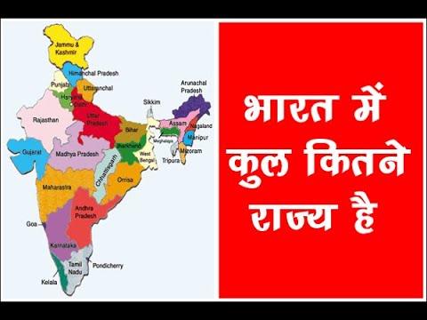 Bharat me kul kitne Rajya hai | India me kitne State hai