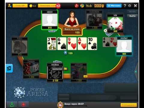 покер арена недельный турнир(как я мог проиграть!)