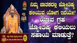 Which Planets are Responsible in Learning Astrology? | Nakshatra Nadi by Dr. Dinesh | 06-09-2019