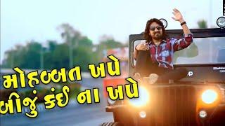 New gujarati song 2018 whatsapp status||VIJAY SUVADA || Mahobbat Khape Biju Kai Na Khape