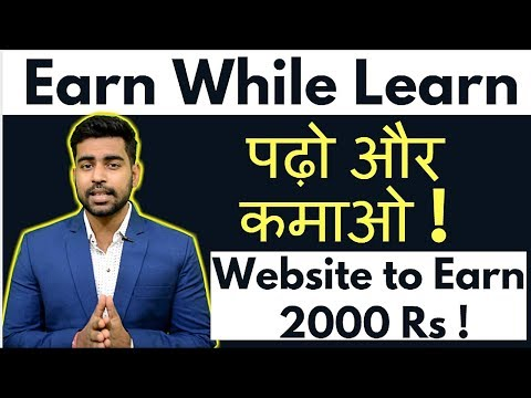 Free Chance to Earn Money While Learning | फ्री मे पढ़ो और कमाओ | Iwfox | Best Affiliate Program ?
