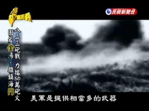 台海戰役之823砲戰,美國的軍援,驍勇善戰的台灣兵,大獲全勝,中國解放軍慘敗收場!