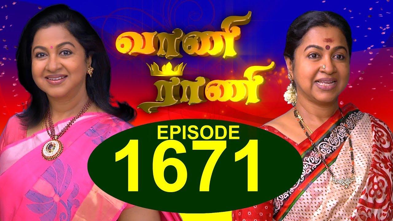 வாணி ராணி VAANI RANI - Episode 1671 - 13/09/2018