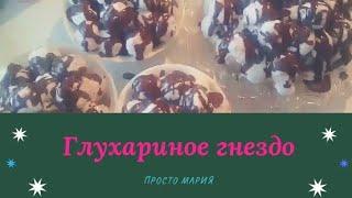 """Торт""""Гнездо глухаря""""/Первый рисунок Назара/Довязала куклу"""