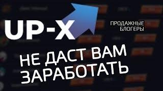 UPX.CASH ОТНИМЕТ ВАШИ ДЕНЬГИ– ЧЁРНЫЙ СПИСОК #60