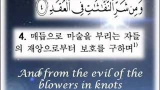 surat al falaq ... Quran in korean .wmv Thumbnail