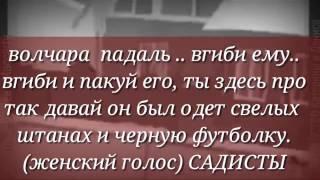 СОБР ВЫНОСИТ КАТЮ и Дениса Аудио ЗВУК с видео ПОСЛЕДНИЕ СЛОВА ДЕНИСА (с уменьшением шума)