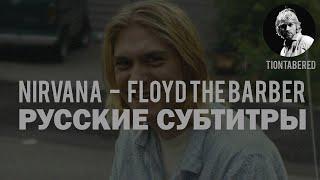 NIRVANA - FLOYD THE BARBER ПЕРЕВОД (Русские субтитры)