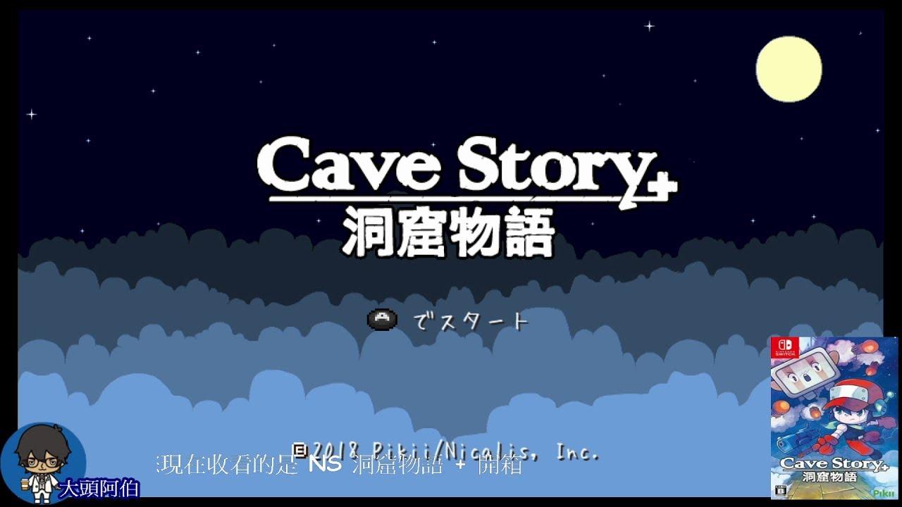洞窟 物語