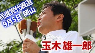 2016年9月5日民進党代表選【岡山】玉木雄一郎