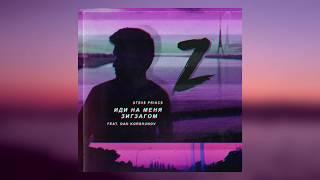 Steve Prince & Dan Korshunov - Зигзаги (Премьера трека, 2018)