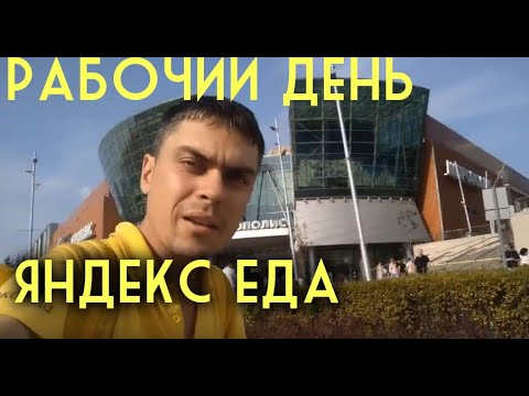 Полный рабочий день. Курьер Яндекс Еда