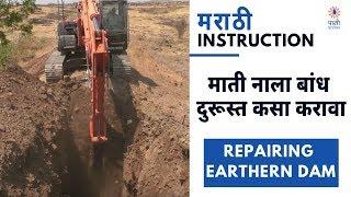 How to Repair an Earthen Dam (माती नाला बांधाचे पुनरुज्जीवन कसे करावे)