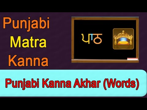 Learn Punjabi Kanna Matra Akhar (Words) | Punjabi Alphabet Vowels ...