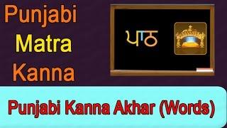Learn Punjabi Kanna Matra Akhar (Words) | Punjabi Alphabet Vowels Pronunciation | Kanna Words Lesson