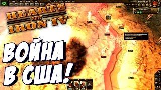 Гражданская война в США! - Hearts of Iron IV #6 Прохождение День Победы 4