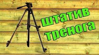 Как сделать высокий штатив для телефона и фотоаппарата(В этом видео вы увидите как сделать высокий штатив-треногу для вашего телефона или фотоаппарата. Сделать..., 2016-04-21T08:49:54.000Z)