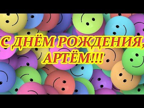 С днём рождения, Артём ♥ Поздравление с днём рождения, Артёму ♥ Говорящая открытка