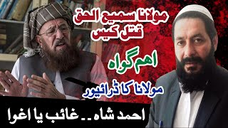 Maulana Sami ul Haq secretary Ahmed Shah goes missing; Shah is an important witness in case - Urdu