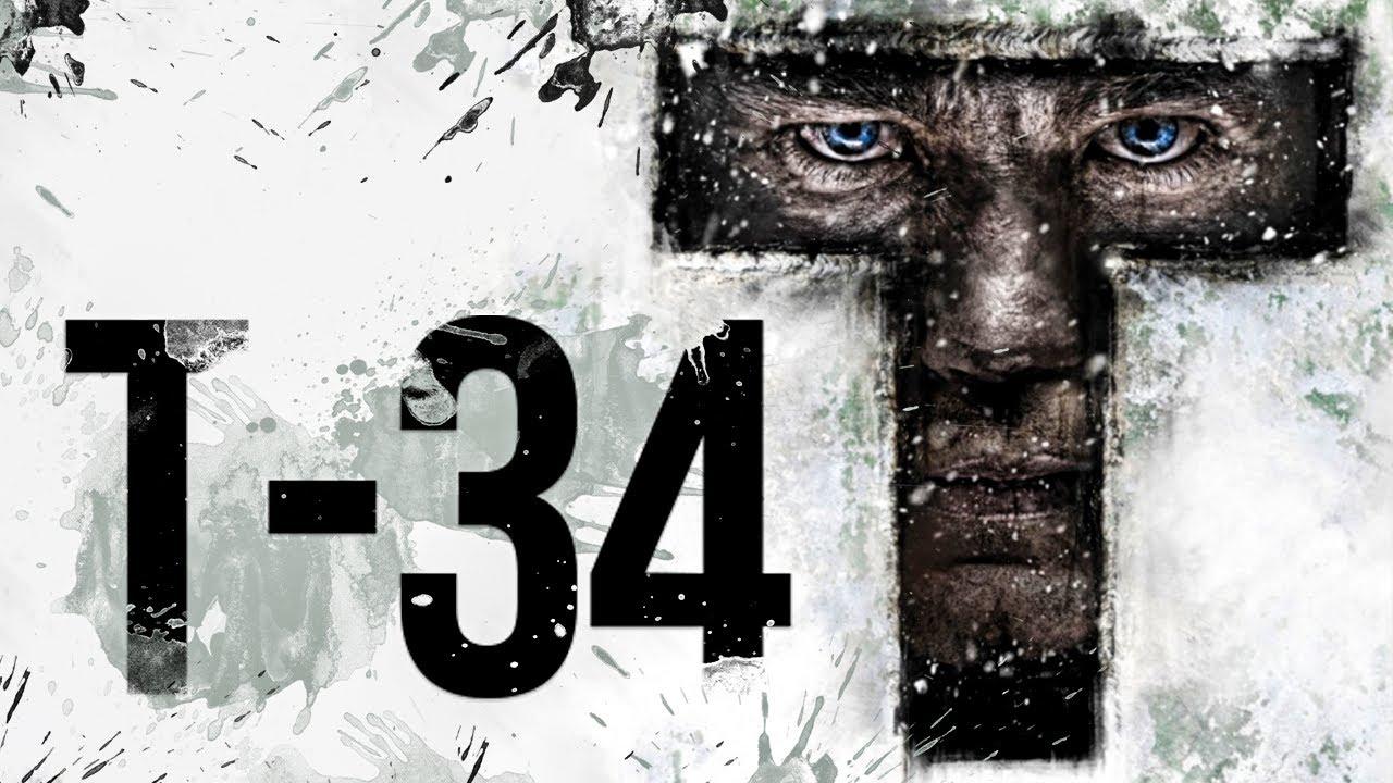 Т-34 2018 [Обзор фильма] / [Тизер - трейлер 2] - YouTube