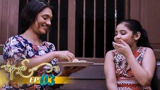 Aaliya | Episode 03 - (2021-04-01) | ITN Thumbnail
