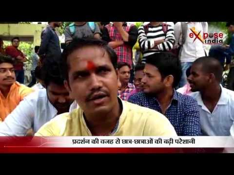 लखनऊ विश्वविद्यालय में छात्रों का हंगामा