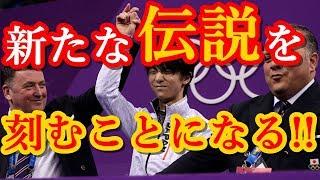 羽生結弦がまた新たな伝説をフィギュア史に刻むことになる!!ブライアン・オーサーコーチが語った王者の夢が現実になる日とは…そう遠くない未来の出来事に興奮する!!#yuzuruhanyu 羽生結弦 検索動画 15