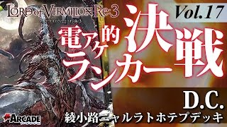 【LoV】電アケ的ランカー決戦vol.17(D.C.:綾小路ニャルラトホテプデッキ)