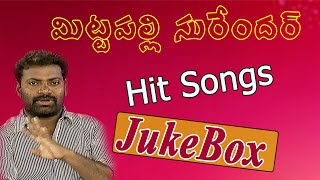 Mitta Palli Surendar Hits - Telangana Folk Songs - Janapada Songs Telugu - Folk Songs
