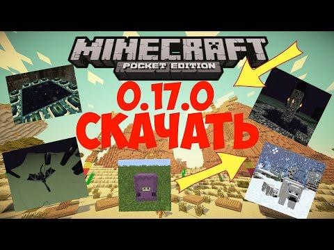 ПЕРВЫЙ ПОДРОБНЫЙ ОБЗОР Minecraft PE 0.17.0  (Скачать !!)