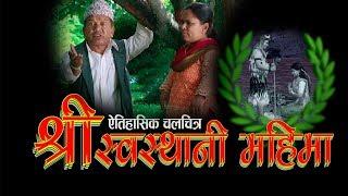 एेतिहासिक चलचित्र स्वस्थानी महिमा Promo 2nd, Releasing on 12th Ashwin 2075