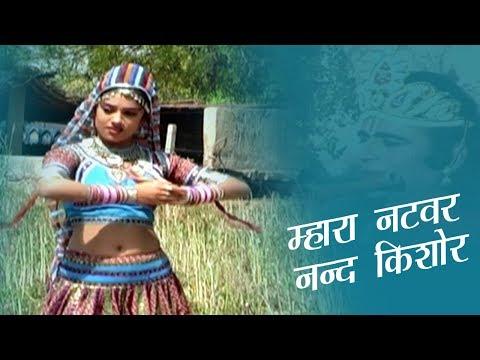 2017 Krishna Bhajan !! माहरा नटवर नन्द किशोर !! Rajasthani Bhajan !! Sanwri Bai !! Best Bhajan