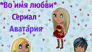 Сериал аватария/Во имя любви/1 серия