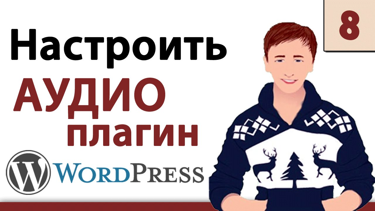 Wordpress уроки - Настройка аудио плагина на сайте Вордпресс