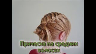 Как сделать прическу на средних волосах