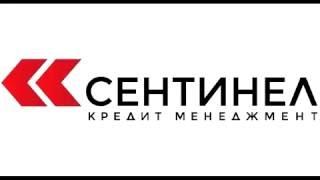 Звонок коллекторам Сентинел(, 2016-06-17T13:58:32.000Z)