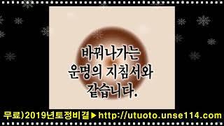 2019년 무료토정비결풀이 기해년 공짜토정비결무료보기 …