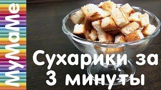 Рецепт сухариков - домашние сухарики на сковороде за 3 минуты