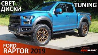 2019 FORD RAPTOR ТЮНИНГ: колёса Venom Rex, новый свет. Как сэкономить на растаможке авто из США?