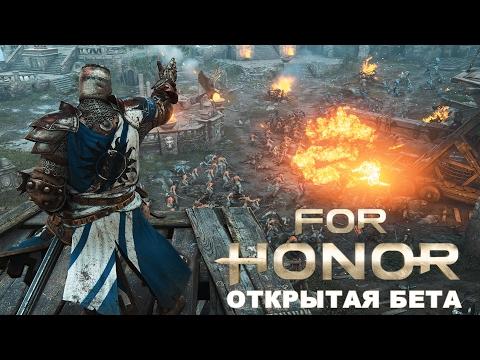 For Honor - Открытый бета-тест [Multiplayer]