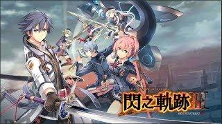 (中文)閃之軌跡3 序章1 激戰開場 PS4 PRO 英雄傳說 閃之軌跡 III